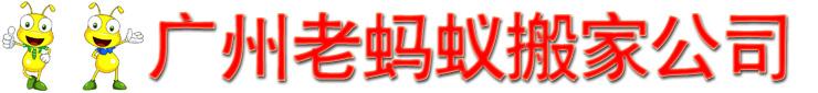 广州大众搬屋公司花都分公司
